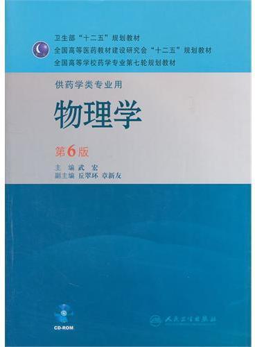 物理学(6版/本科药学/配盘)