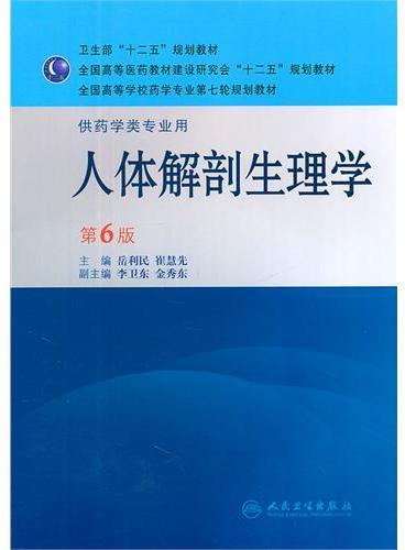 人体解剖生理学(6版/本科药学)