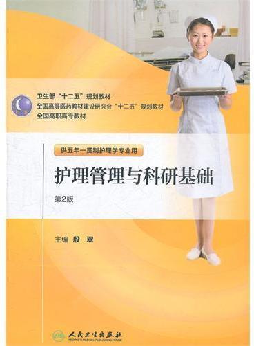 护理管理与科研基础(2版/五年一贯制护理)