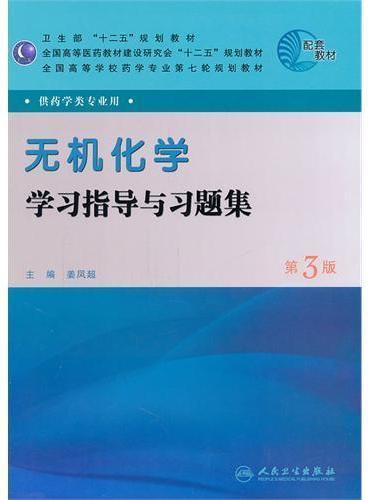 无机化学学习指导与习题集(3版/本科药学配教)
