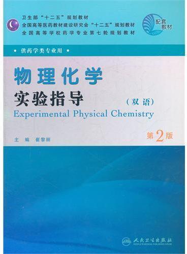 物理化学实验指导(二版/本科药学配教)