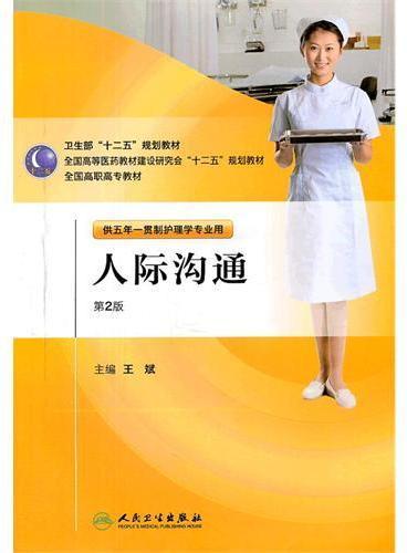人际沟通(2版/五年一贯制/护理)