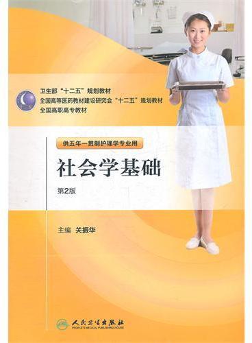 社会学基础(2版/五年一贯制/护理)