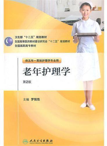 老年护理学(2版/五年一贯制护理)
