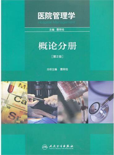 医院管理学——概论分册(第2版)