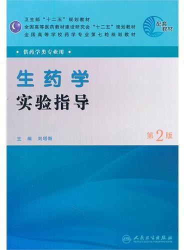 生药学实验指导(二版/本科药学配教)