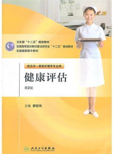 健康评估(2版/五年一贯制/护理)