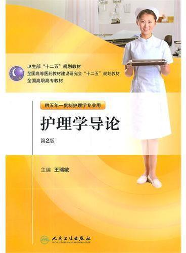 护理学导论(2版/五年一贯制/护理)