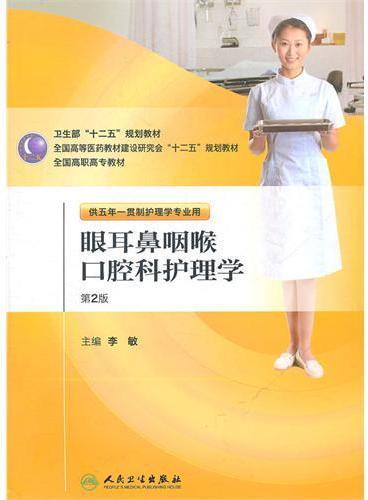 眼耳鼻咽喉和口腔科护理学(2版/五年一贯制)