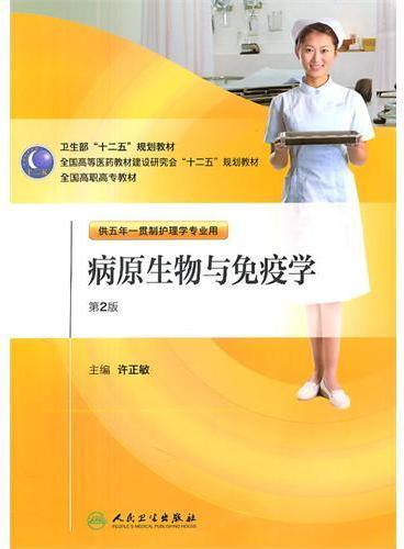 病原生物与免疫学(第二版/五年一贯制/护理)