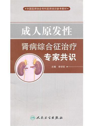成人原发性肾病综合征治疗专家共识(包销1500)