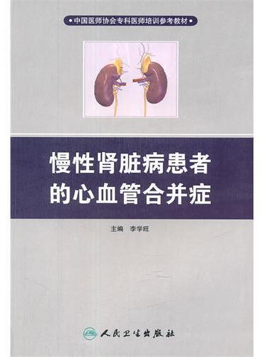 慢性肾脏病患者的心血管合并症(包销1500)