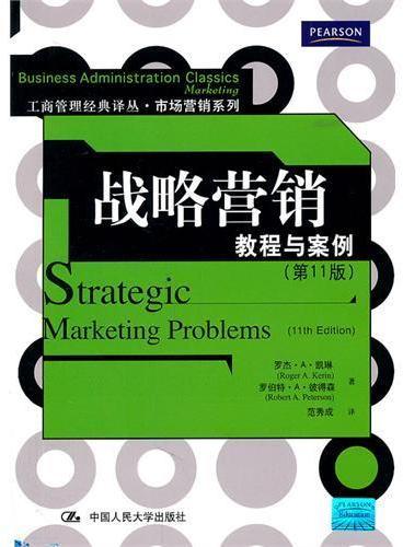 战略营销:教程与案例(第11版)(工商管理经典译丛·市场营销系列)