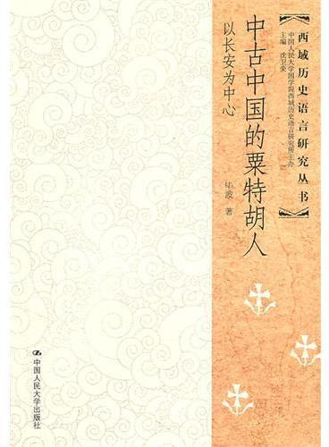 中古中国的粟特胡人——以长安为中心(西域历史语言研究丛书)