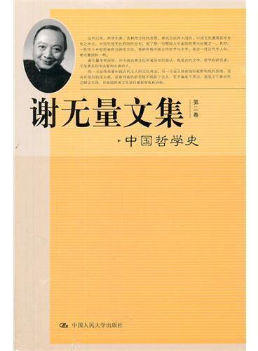 谢无量文集 第二卷 中国哲学史 (共9卷)