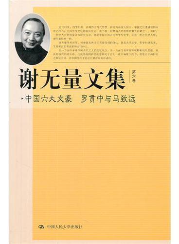 谢无量文集 第六卷 中国六大文豪 罗贯中与马致远(共9卷)