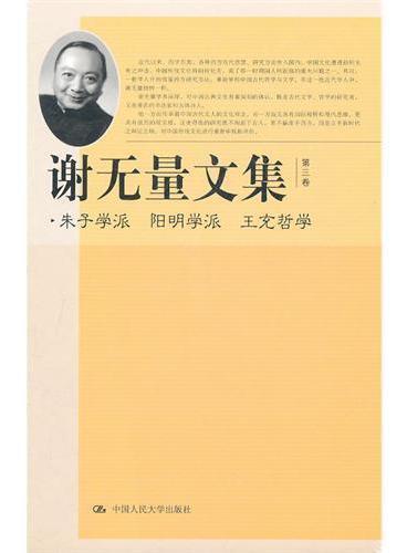 谢无量文集 第三卷 朱子学派·阳明学派·王充哲学(共9卷)