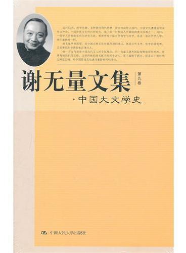 谢无量文集 第九卷 中国大文学史