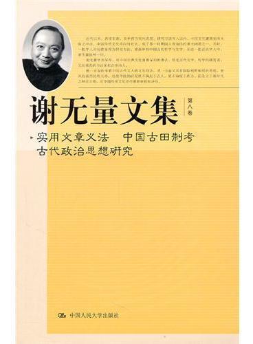 谢无量文集 第八卷 实用文章义法 中国古田制考 古代政治思想研究(共9卷)