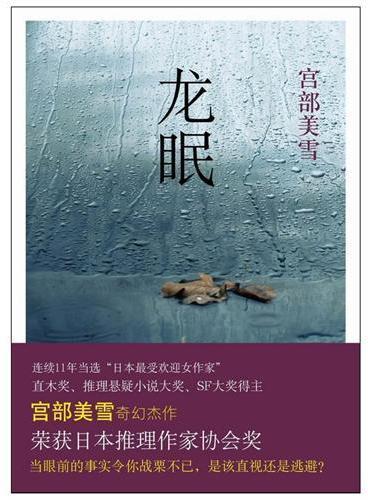 """龙眠(""""日本最受欢迎女作家""""宫部美雪 奇幻杰作!)"""