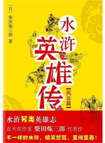 水浒英雄传·风云篇(日本直木奖得主柴田炼三郎代表作:风靡日本另类英雄志!)