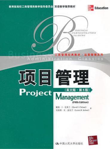 项目管理(英文版·第5版)(工商管理经典教材·运营管理系列;双语教学推荐教材)