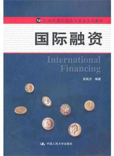 国际融资(21世纪国际经济与贸易系列教材)