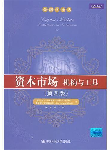 资本市场:机构与工具(第四版)(金融学译丛)