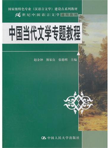 中国当代文学专题教程(21世纪中国语言文学通用教材;国家级特色专业(汉语言文学)建设点系列教材)
