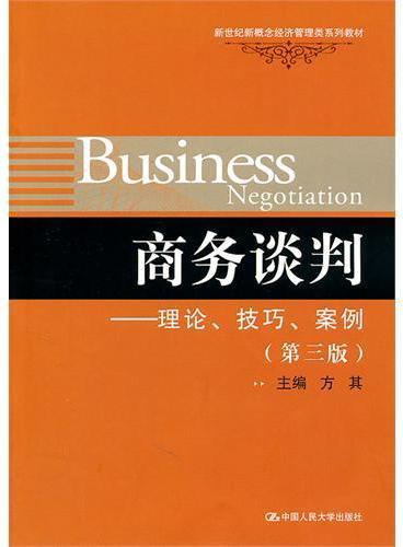 商务谈判——理论、技巧、案例(第三版)(新世纪新概念经济管理类系列教材)