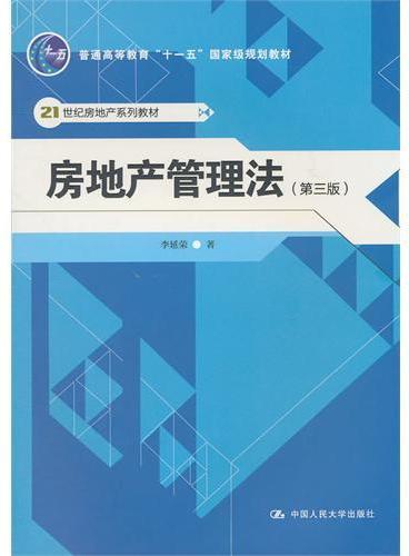 """房地产管理法(第三版)(21世纪房地产系列教材;""""十一五""""国家级规划教材)"""