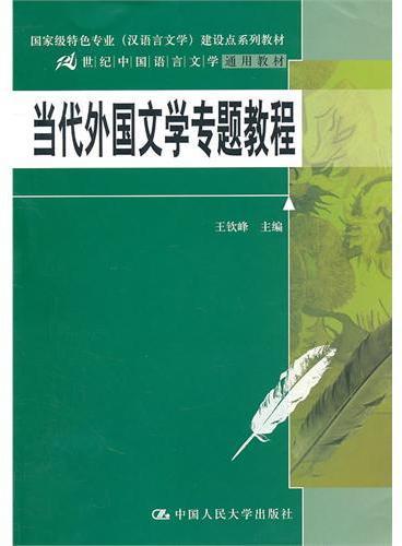 当代外国文学专题教程(21世纪中国语言文学通用教材;国家级特色专业(汉语言文学)建设点系列教材)