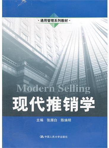 现代推销学(通用管理系列教材)