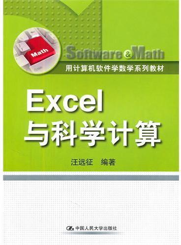 Excel与科学计算(用计算机软件学数学系列教材)