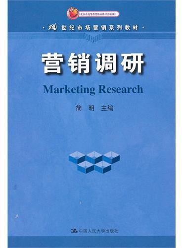 营销调研(21世纪市场营销系列教材)
