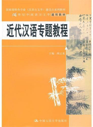 近代汉语专题教程(21世纪中国语言文学通用教材;国家级特色专业(汉语言文学)建设点系列教材)