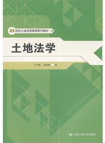 土地法学(21世纪土地资源管理系列教材)
