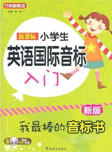 新课标小学英语国际音标入门(新版)