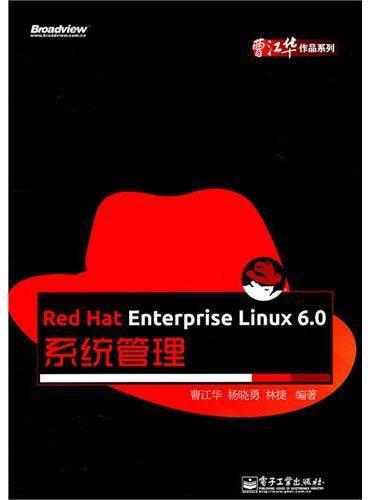 Red Hat Enterprise Linux 6.0系统管理