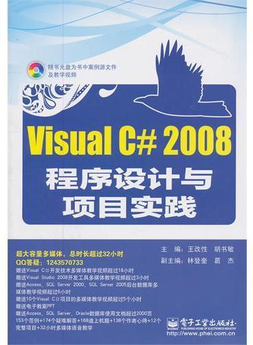 Visual C# 2008程序设计与项目实践(含光盘1张)
