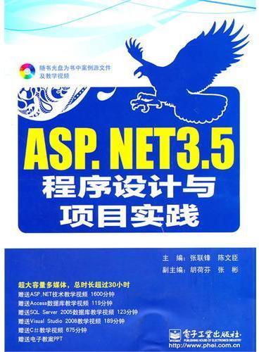 ASP.NET 3.5程序设计与项目实践(含DVD光盘1张)