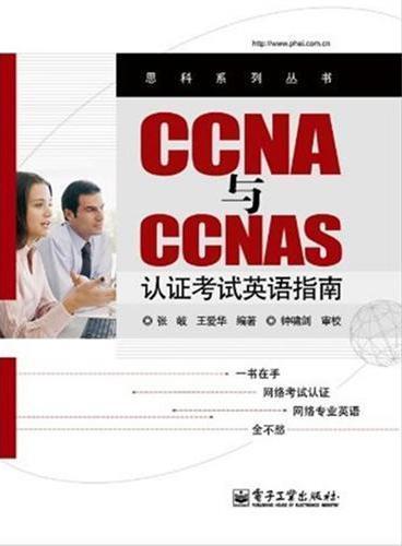 CCNA与CCNAS认证考试英语指南