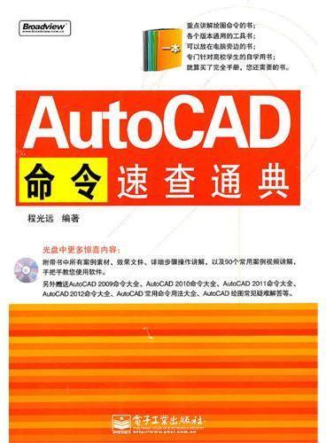 AutoCAD命令速查通典(含CD光盘1张)