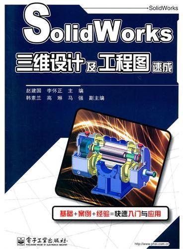 SolidWorks三维设计及工程图速成