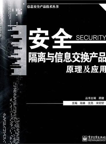 安全隔离与信息交换产品原理及应用