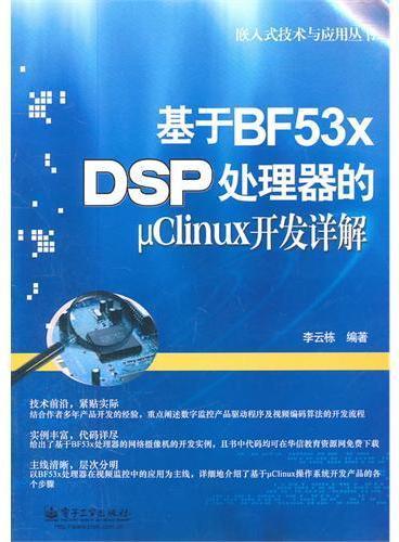 基于BF53x DSP处理器的μClinux开发详解