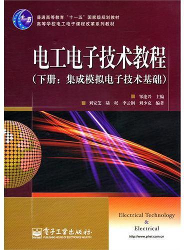 电工电子技术教程.下册:集成模拟电子技术基础