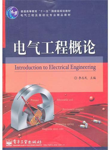 电气工程概论