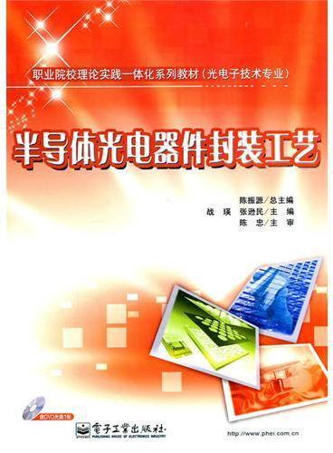 半导体光电器件封装工艺(含DVD光盘1张)