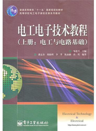 电工电子技术教程.上册:电工与电路基础
